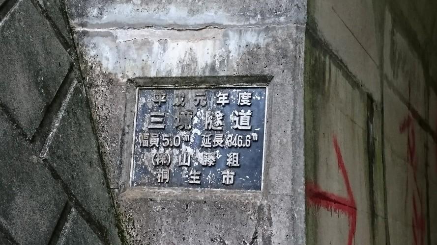三境隧道 銘板