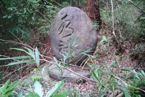 城下トンネル上部 水神の石碑