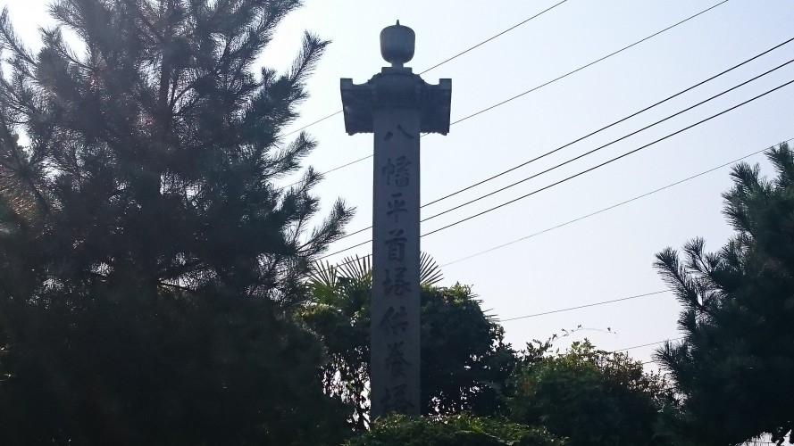 八幡塚の首塚
