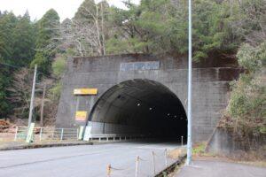 三国トンネル
