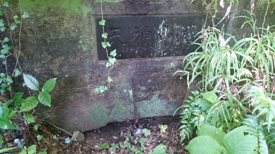 旧松井田トンネル