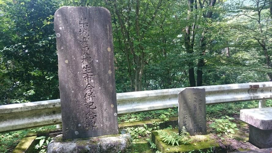 県境変更桐生市合併記念碑