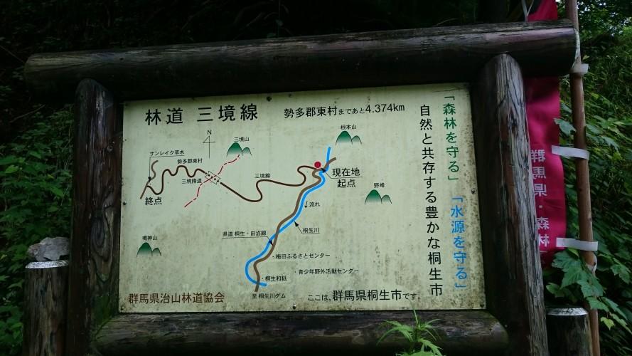 林道 三境道