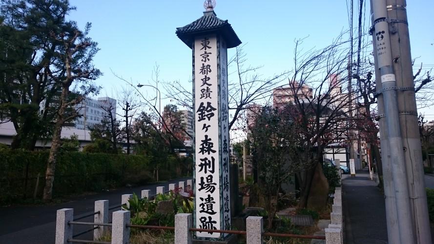 鈴ヶ森刑場遺跡