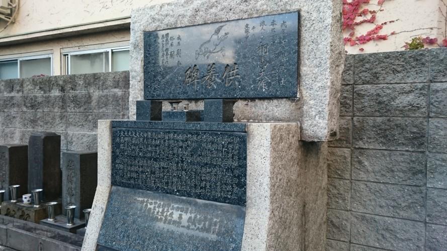 相馬大作の墓
