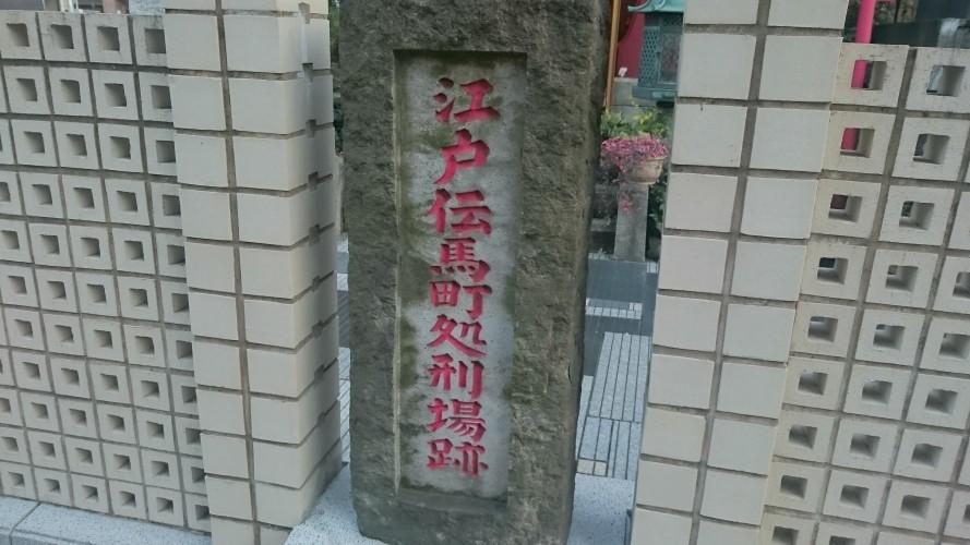 江戸伝馬町処刑場跡