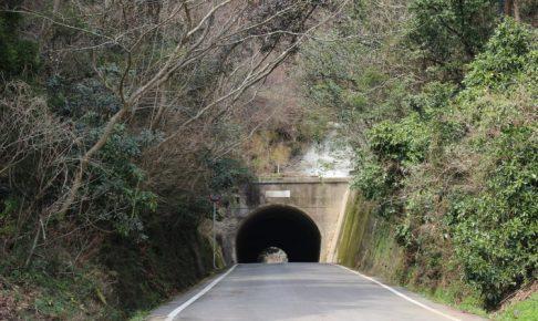 六ヶ迫隧道