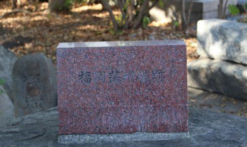 福岡藩刑場跡