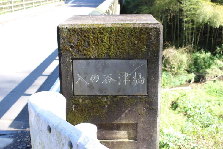 入の谷津橋