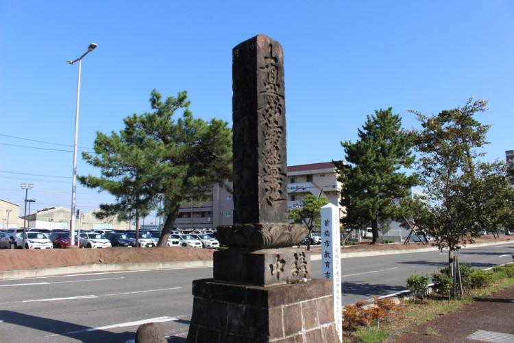 前橋藩刑場跡供養塔