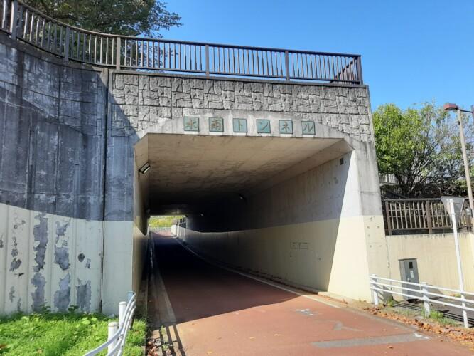 水甫トンネル