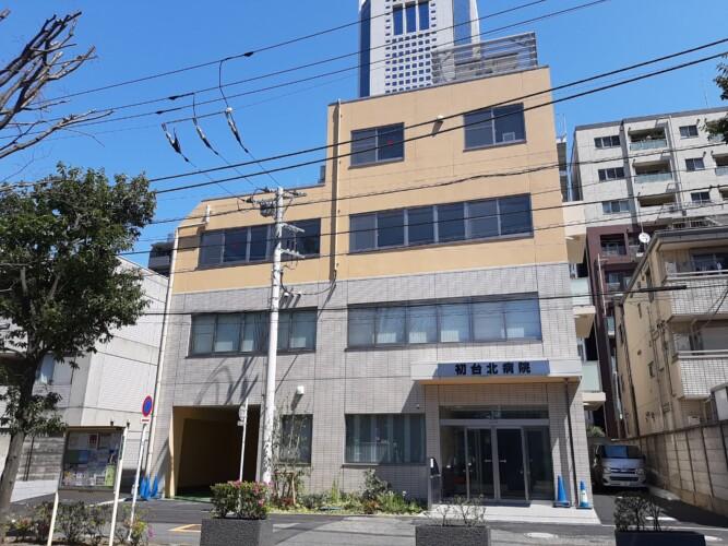 初台北病院