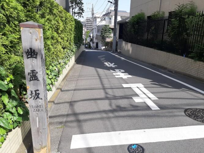 三田の幽霊坂